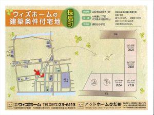 長島町分譲地_R